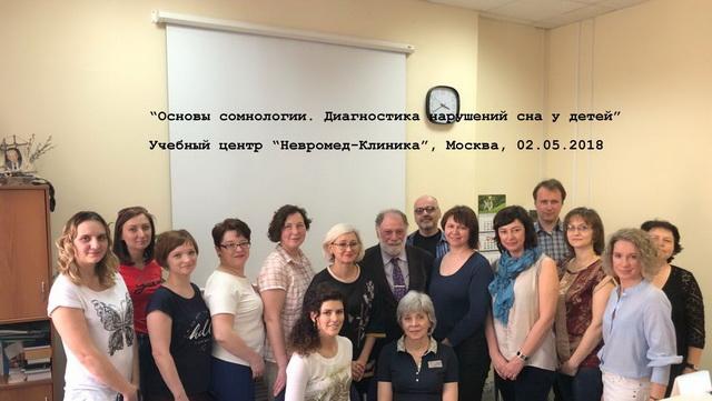 медицинский центр невромед москва